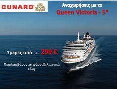 ΕΙΔΙΚΗ ΠΡΟΣΦΟΡΑ - ΤΕΛΕΥΤΑΙΕΣ ΚΑΜΠΙΝΕΣ 7ήμερη Κρουαζιέρα Κωνσταντινούπολη από Πειραιά Απο 299 Ευρώ το άτομο με φόρους  Περισσότερες πληροφορίες στο 210 9006000 ή e-mail : princess@amphitrion.gr Cruise, Queen Victoria, Boat, Php, Dinghy, Cruises, Boats, Ship