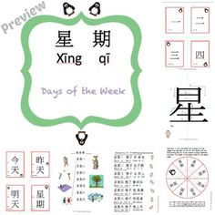 Days of the Week unit with words, phrases, and sentences.  Great for Chinese dual language program, Chinese language immersion program and homeschool.1. Flash cards: numbers, days of the week, and sentences (26 cards) with Chinese characters, pinyin and English.2.