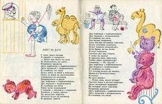 """""""Счастливый жук"""" Ю.Мориц с рисунками И.Рублева (1969 г.): kid_book_museum"""