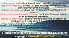 6 Reason Why do we celebrate Republic day in hindi language