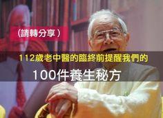 一定要收藏!112歲老中醫的臨終前提醒我們的~100件養生秘方