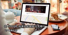 電腦玩物: 相簿變真正旅遊日記! Google 相簿推出寫遊記功能