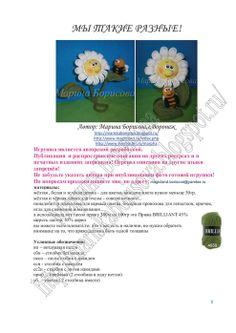 SIAMO RAZNYE01 (494x700, 81Kb) Amigurumi Toys, Amigurumi Patterns, Doll Toys, Dolls, Film Music Books, Photo Illustration, Holidays And Events, Crochet Toys, Free Pattern