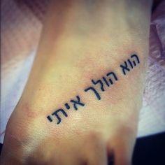 "Hebrew foot tattoos  ""he walks with me"""