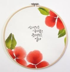 원데이 클래스 / 수틀 패브릭 캘리그라피 : 네이버 블로그 Silk Painting, Watercolor Paintings, Caligraphy, Symbols, Drawings, Design, Anna, Watercolor Painting, Flowers