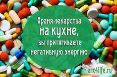 Советы Васту: хранение лекарств