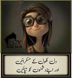 Very true 😂😂😂 Funny Quotes In Urdu, Cute Funny Quotes, Jokes Quotes, Memes, Funny School Jokes, School Humor, Girlish Diary, Emotional Poetry, Growth Mindset Quotes