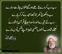 baba bulleh shah poetry - Google Search Sufi Quotes, Poetry Quotes, Wisdom Quotes, Words Quotes, Qoutes, Top Quotes, Funny Quotes, People Change Quotes, People Quotes