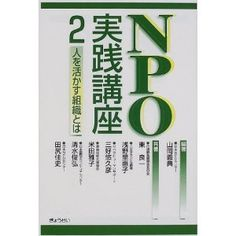NPO実践講座〈2〉人を活かす組織とは  山岡 義典 (著)   出版社: ぎょうせい