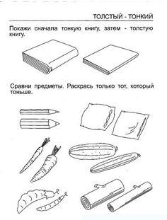 Слова противоположности для детей Russian Language, Math For Kids, School, Kid