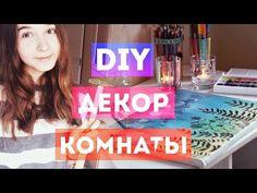 DIY ДЕКОР КОМНАТЫ // Как украсить комнату своими руками? // DIY ROOM DECOR…