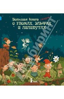 Большая книга сказок о гномах, эльфах и лилипутах обложка книги