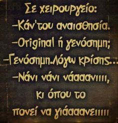 Funny Greek Quotes, Greek Memes, Funny Picture Quotes, Funny Photos, Bring Me To Life, Funny Times, Just For Laughs, Funny Moments, Slogan