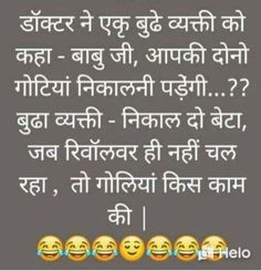 Latest Funny Jokes, Funny Jokes In Hindi, Gk Knowledge, Beautiful Gif, Funny Messages, Hindi Quotes, Humor, Motivation, Board
