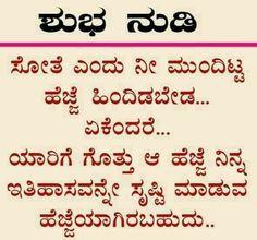 455 Best ನ ಡ ಮ ತ ತ ಗಳ Kannada Quotes Images