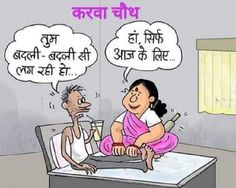 Karva Chauth Funny Photo – Funny Karvachauth Joke – Karva Chauth Funny Pictures