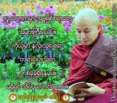 အာရံုဆိုးေတြနဲ႔ေတြ႔တဲ့အခါ ႏွလံုးမသြင္းတတ္ဘဲ  အမွားေတြ က်ဴးလြန္မိမွာ စိုးလို႔ပါ။ ♦ ေလာဘေၾကာင့္ေသ ျပိတၱာျပည္။ ♦ ေဒါသေၾကာင့္ေသ ငရဲျပည္။ ♦ ေမာဟေၾကာင့္ေသ တိရစၧာန္ျပည္။...  Dhamma Danã Source ►  www.facebook.com/youngbuddhistassociation.mmSee More
