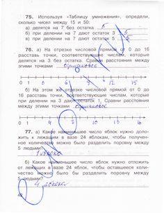 ГДЗ рабочая тетрадь по математике 4 класс Захарова Юдина