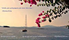 Greece, Poetry, Artists, Sayings, Words, Awesome, Quotes, Greece Country, Quotations
