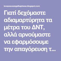 Γιατί δεχόμαστε αδιαμαρτύρητα τα μέτρα του ΔΝΤ, αλλά αρνούμαστε να εφαρμόσουμε την απαγόρευση του καπνίσματος; Πάσχουν ... Ants, Psychology, Blog, Psicologia, Ant, Blogging