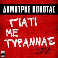 Δημήτρης Κόκοτας - Γιατί με τυραννάς / 2016 Edition - Ράδιο Energy 96.6