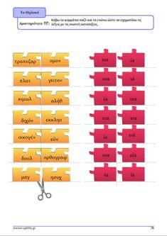 Αντιμετώπιση της Δυσορθογραφίας μέσω της Γραμματικής - Upbility.gr Line Chart, Periodic Table, Diagram, Periodic Table Chart