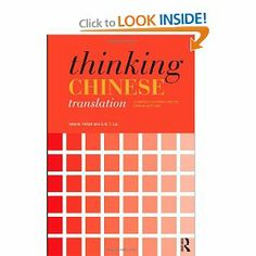 Pellatt V, Liu ET. Thinking Chinese translation: A Course in Translation Method: Chinese to English. London: Routledge, 2010.