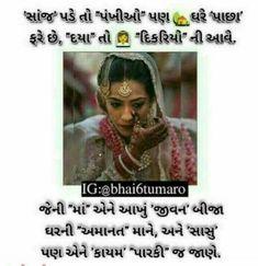 Baby Feet Photos, Cute Attitude Quotes, Gujarati Quotes, Zindagi Quotes, Feelings, Life