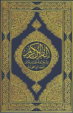 Taj Company Quran Pdf 13 Line