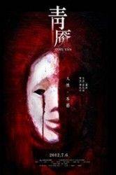 Nightmare: Qing Yan (2012) DVDrip Sinopsis: Un joven cirujano ha sido atormentado por sueños extraños desde hace muchos años. Pero cuando conoce a una joven de la que se enam...