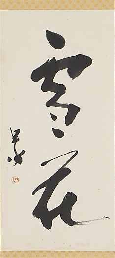 "Oonuki Shisui (Head of calligraphy association in Tokyo, belonging to Japan's Institute of Calligraphy), ""Snow Flower""."
