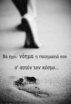 Greek Quotes, Cool Words, Psychology, Mindfulness, Inspirational Quotes, Letters, This Or That Questions, Motivation, Irene