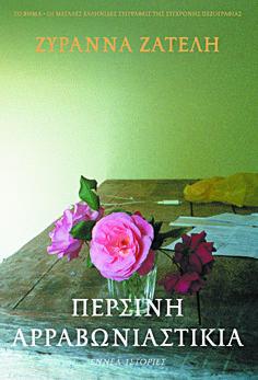 Περσινή αρραβωνιαστικιά» Books To Read, Culture, Reading, Word Reading, Reading Books, Libros