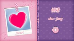 Korean Language Vocabulary Flashcard #34 - Heart + pronunciation ►…
