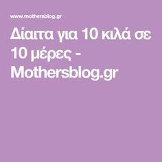 Δίαιτα για 10 κιλά σε 10 μέρες - Mothersblog.gr
