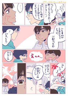sorry viktor you must learn the friends code rule. Friends first, girl second. :v ( in This case boy) so phichit :'v i love you  you are so cute