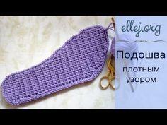 Как связать подошву крючком • Подошва для тапочек • How to crochet a shoe sole - YouTube