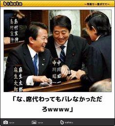 【笑ったら増税】政治家のboketeを貼っていくスレwwwww : 【2ch】ニュー速クオリティ Funny Images, Funny Photos, Funny Laugh, Funny Art, Really Funny, Funny Moments, Comedians, I Laughed, Laughter