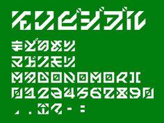 【レビュー】暗号?宇宙語? 解読できるギリギリを狙った幾何学的なフォント「インビジブルフォント」 - 窓の杜