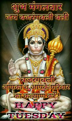 64 Best Good morning Hanuman images in 2018 | Bonjour, Buen dia