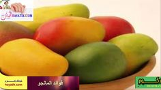 فوائد المانجو|فوائد المانجو للحامل|فوائد عصير المانجو|فوائد التفاح