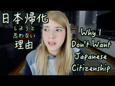 日本帰化しようと思わない理由 Why I don't want Japanese Citizenship - YouTube