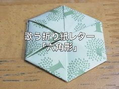 "Aha!  Here it is:  Video of Origami ""Hexagon"" letter fold."