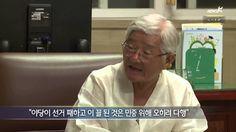 """[인터뷰 중] '시대의 어른' 채현국 선생 """"세월호 잊고 허구를 깨라"""" (2014.8.19)"""