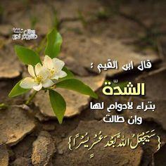 """. . . - -  قال ابن القيِّم رحمه الله :- . . """"الشِدَّة بَـتراءُ لا دوامَ لها وإنْ طالت """" . . . قال تعالى : {سَيَجْعَلُ اللَّهُ بَعْدَ عُسْرٍ يُسْرًا } . . رسائل مشروع تدبر"""