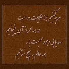 Doost - Mohsen Samimi