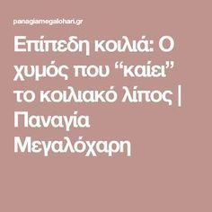 "Επίπεδη κοιλιά: Ο χυμός που ""καίει"" το κοιλιακό λίπος 