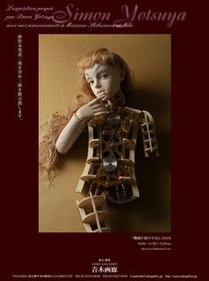 「四谷シモン人形展」澁澤さんとネコへ感謝を込めて—シモン