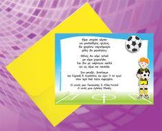 προσκληση για βαπτιση με Θεμα Ποδοσφαιρο ΑΕΚ