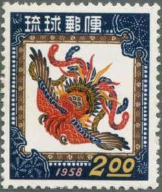 沖縄 年賀「ほうおう」 - 日本切手・外国切手の販売・趣味の切手専門店マルメイト